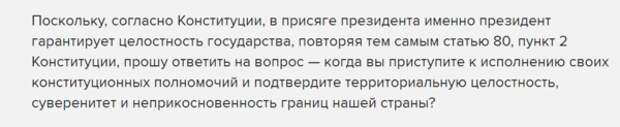 Чубайс хочет ответов от Путина