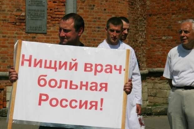 aktualnaya-uvolneniya-vrachei-