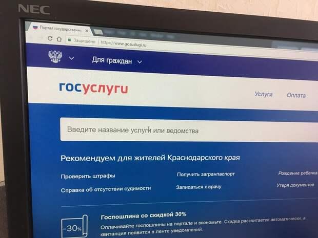 Россиян начали обманывать от имени портала госуслуг