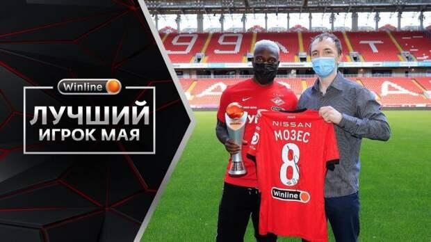 Виктор Мозес заявил, что хочет выиграть со «Спартаком» чемпионство