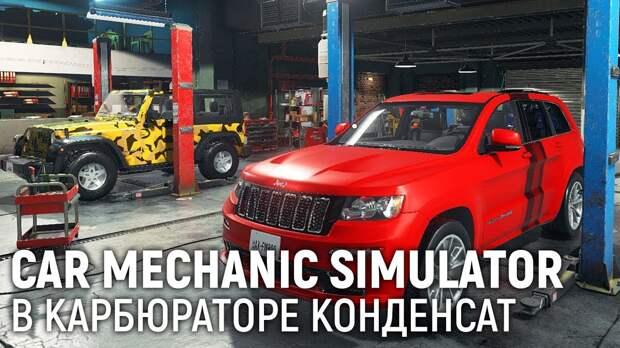 Car Mechanic Simulator 2018: Car Mechanic Simulator. В карбюраторе конденсат