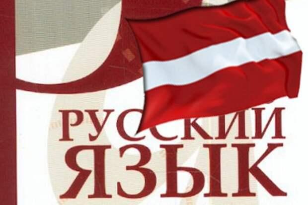 Латышам надо учить русский язык