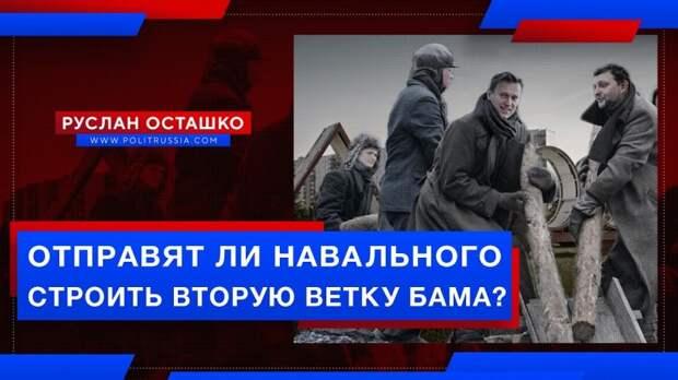 Отправят ли Навального строить вторую ветку БАМа?