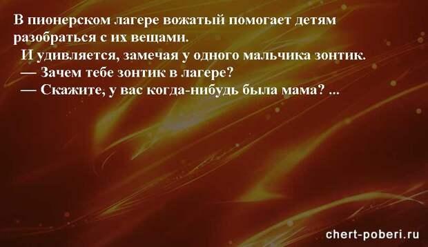Самые смешные анекдоты ежедневная подборка chert-poberi-anekdoty-chert-poberi-anekdoty-51591112082020-20 картинка chert-poberi-anekdoty-51591112082020-20