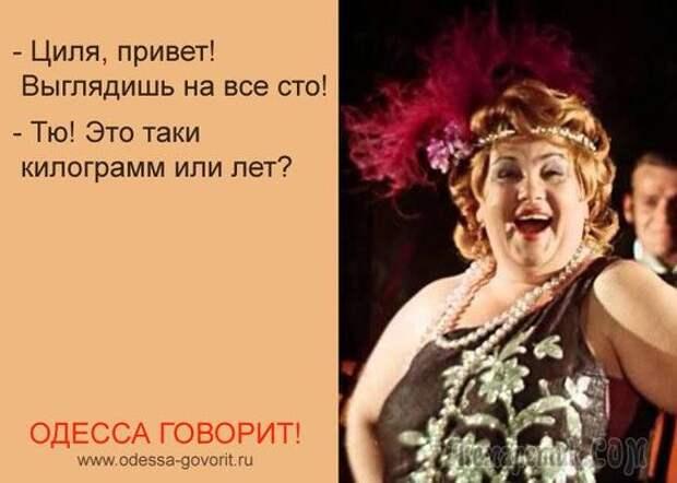 В одесском трамвае молодая, фигуристая дама обращается к мужчине...