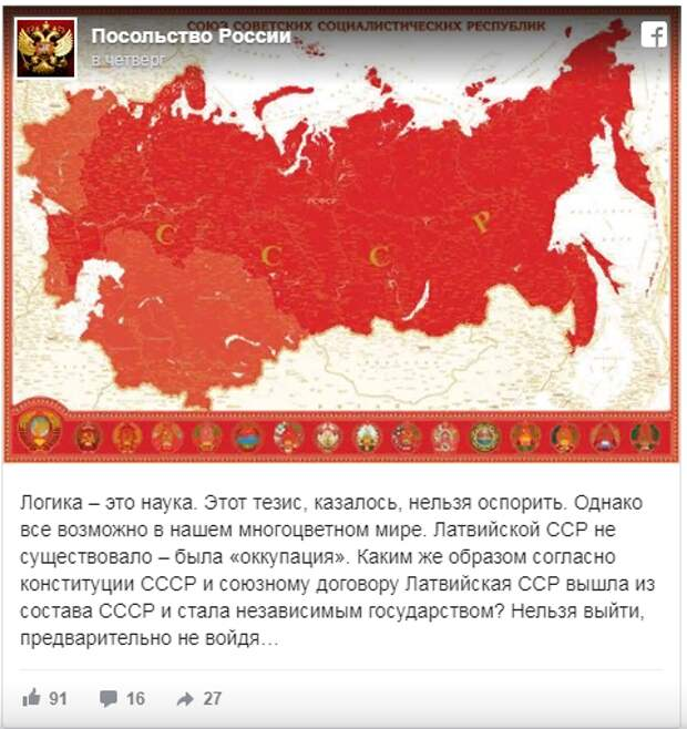 """Глава МИД Латвии: """"Балтийских республик в СССР не было!"""""""