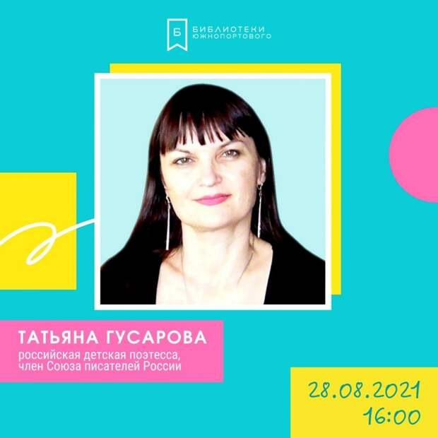Детская поэтесса Татьяна Гусарова прочтет стихи в Южнопортовом