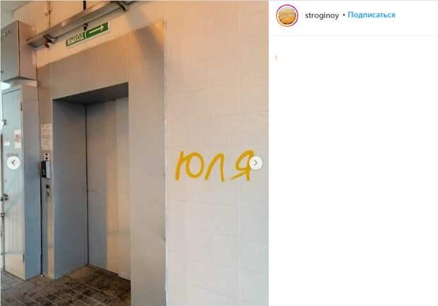 В Строгине завелся вандал, популяризующий женское имя