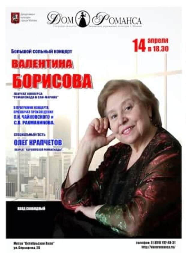 В Доме романса 14 апреля дадут концерт классической музыки