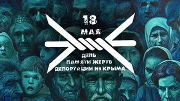 День памяти жертв депортации из Крыма