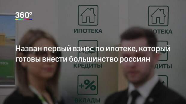 Назван первый взнос по ипотеке, который готовы внести большинство россиян