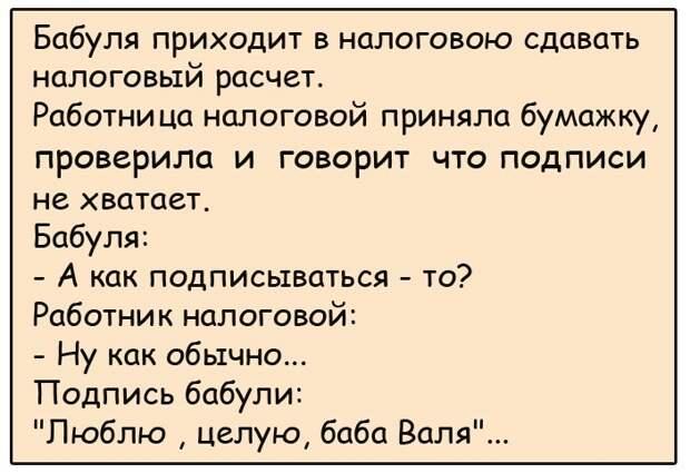 Жена: - На что ты выбросил тысячу рублей?...