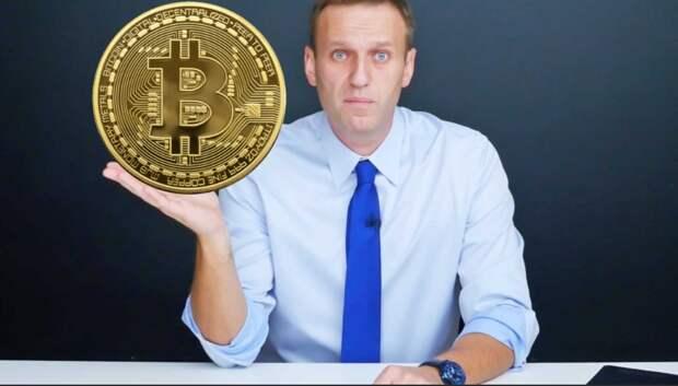 Стало известно, какую сумму Навальный и его соратники вывели с биткоин-кошельков. Спойлер -  колоссальную