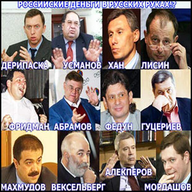 Кто захватил крупный бизнес в России?