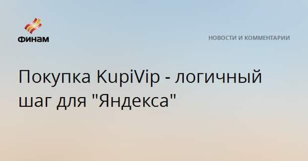 """Покупка KupiVip - логичный шаг для """"Яндекса"""""""