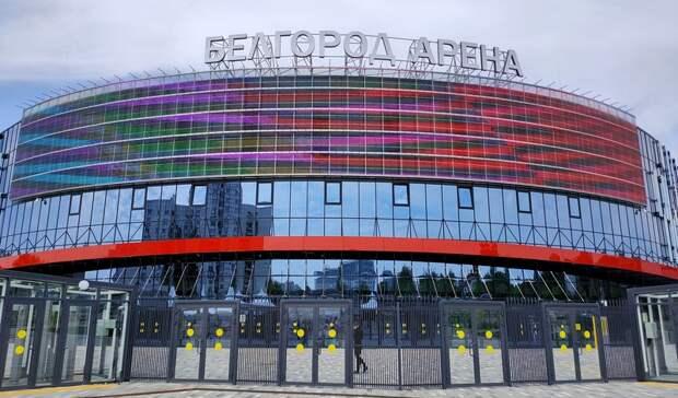 Металлоинвест инвестировал 1 млрд рублей в строительство «Белгород Арены»