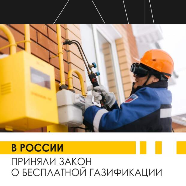 В России приняли закон о бесплатной газификации