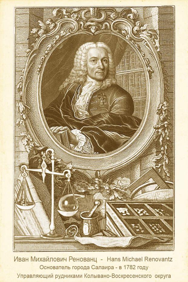 Иван Михайлович Ренованц — основатель города Салаира