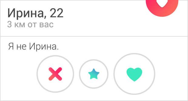 20+ человек, которые даже на сайтах знакомств умудрились быть оригинальными