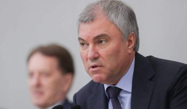 Володин рассказал о мерах по снижению закредитованности регионов