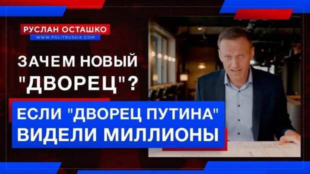 Если видео о «дворце Путина» посмотрели 110 миллионов человек, то зачем раскручивать новый «дворец»?