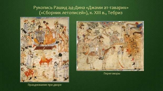 РАШИД-АД-ДИН СБОРНИК ЛЕТОПИСЕЙ - 1 Общая часть