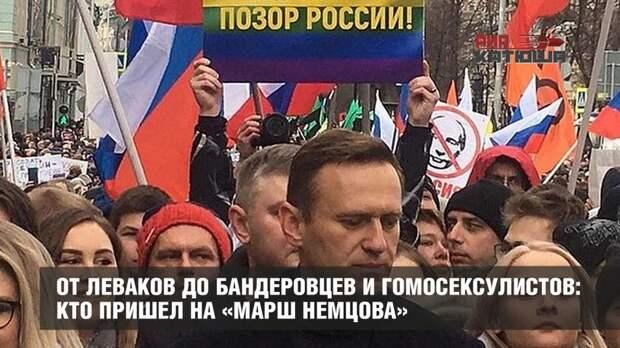 От леваков до бандеровцев и гомосексулистов: кто пришел на «Марш Немцова»