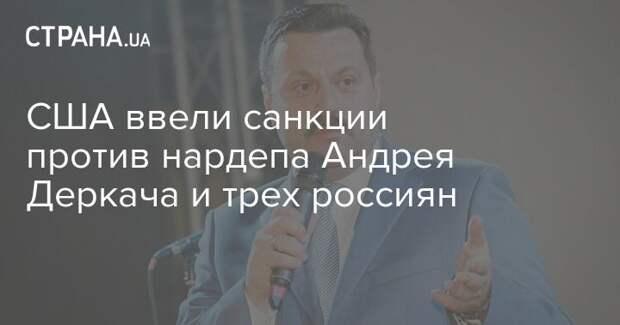США ввели санкции против нардепа Андрея Деркача и трех россиян