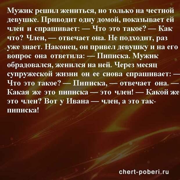 Самые смешные анекдоты ежедневная подборка chert-poberi-anekdoty-chert-poberi-anekdoty-51530603092020-20 картинка chert-poberi-anekdoty-51530603092020-20