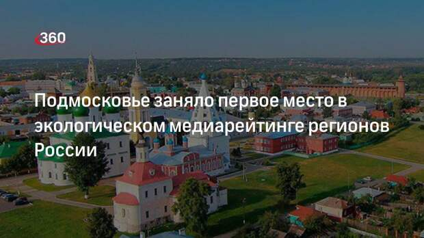 Подмосковье заняло первое место в экологическом медиарейтинге регионов России