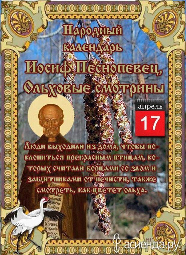 Народный календарь. Дневник погоды 17 апреля 2021 года