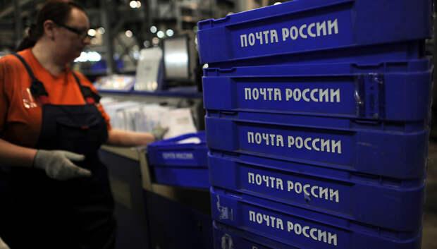 В Московском регионе клиенты «Почты России» начали использовать цифровые марки