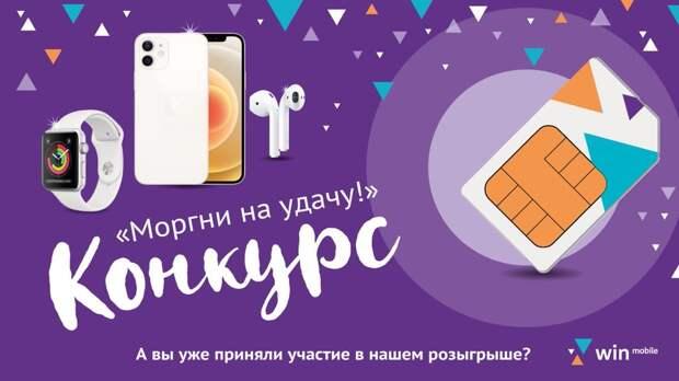 Мобильный оператор Win mobile запустил новый тренд в Instagram