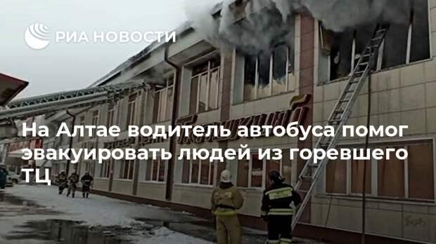 На Алтае водитель автобуса помог эвакуировать людей из горевшего ТЦ