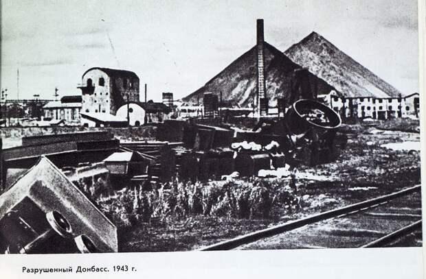 Разрушенный Донбасс в 1943 году