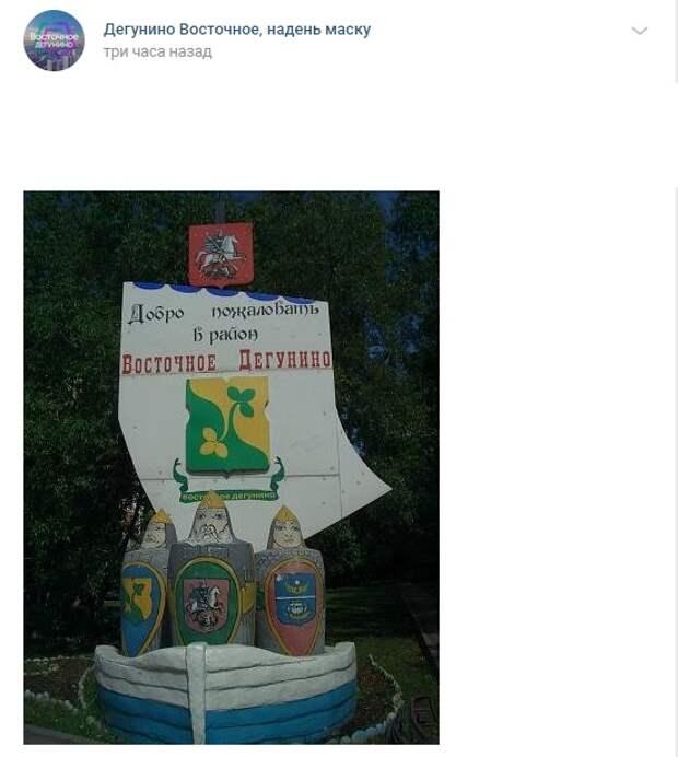 Фото дня: герб района Восточное Дегунино