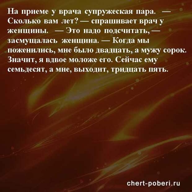 Самые смешные анекдоты ежедневная подборка chert-poberi-anekdoty-chert-poberi-anekdoty-51591112082020-4 картинка chert-poberi-anekdoty-51591112082020-4