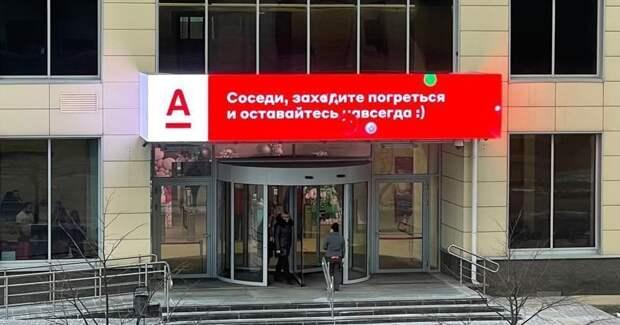 «МТС Банк» и Альфа-банк возобновили «битву» креативов