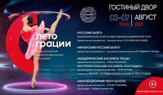 """В Калуге пройдет фестиваль балета """"ЛЕТО ГРАЦИИ"""""""