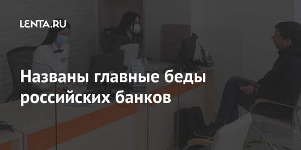 Названы главные беды российских банков