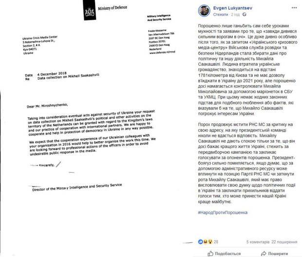 """""""Великое око"""" Порошенко следит за Саакашвили"""