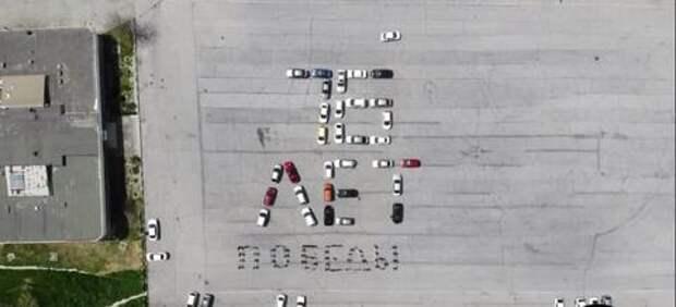В Новороссийские автомобилисты в честь Дня Победы провели флешмоб