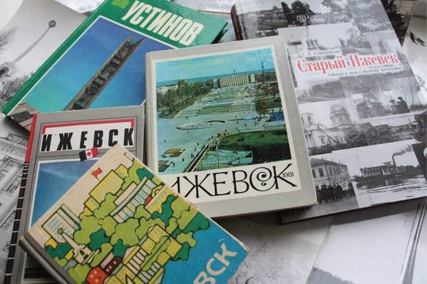 Об Ижевске в книгах