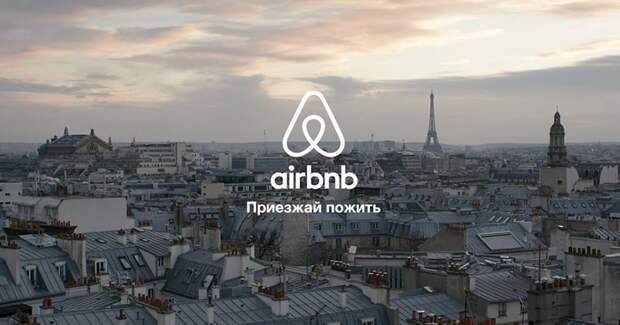 Airbnb выбрал креативное агентство