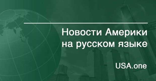 Пелоси заявила об активном вмешательстве РФ в выборы в США