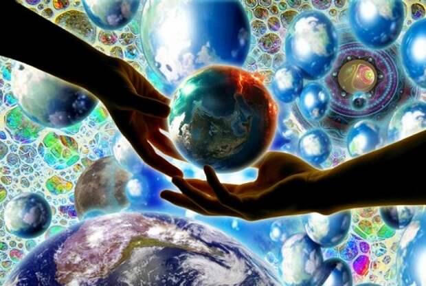 Люди из параллельных Вселенных