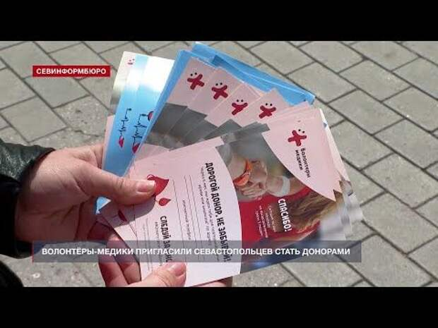 Волонтёры-медики пригласили севастопольцев стать донорами