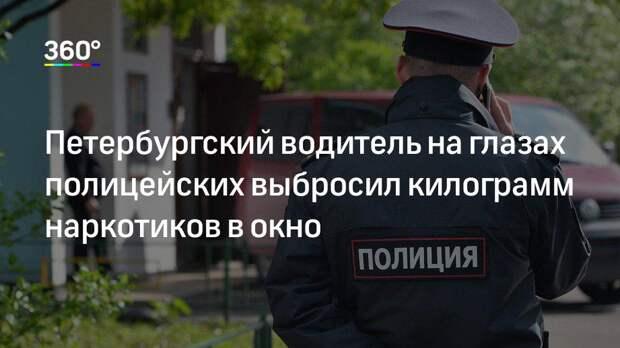 Петербургский водитель на глазах полицейских выбросил килограмм наркотиков в окно