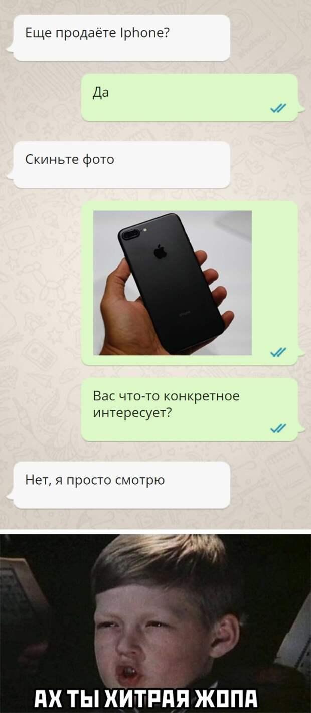 Переписка с продавцом iPhone