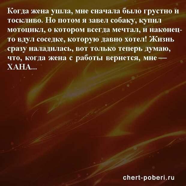 Самые смешные анекдоты ежедневная подборка chert-poberi-anekdoty-chert-poberi-anekdoty-17150303112020-5 картинка chert-poberi-anekdoty-17150303112020-5